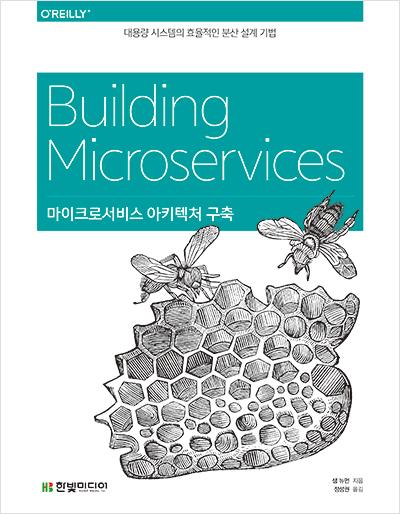 마이크로서비스 아키텍처 구축 책