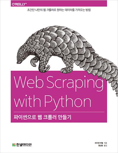 파이썬으로 웹 크롤러 만들기 책