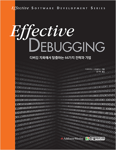 Effective Debugging cover