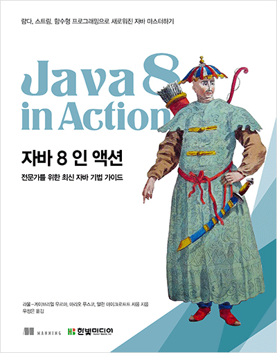 Java8 in action cover
